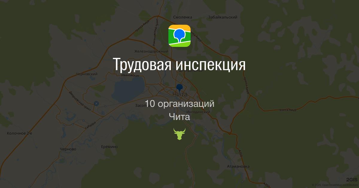 Трудовая инспекция в Чите на карте ☎ телефоны ☆ отзывы ГИС