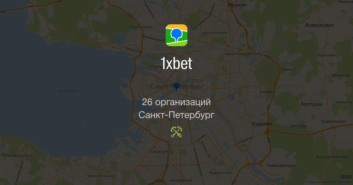 1xbet букмекерская контора спб