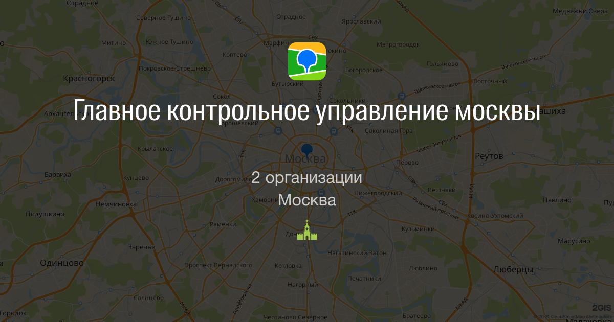 Главное контрольное управление москвы в Москве на карте  Главное контрольное управление москвы в Москве на карте ☎ телефоны ☆ отзывы 2ГИС
