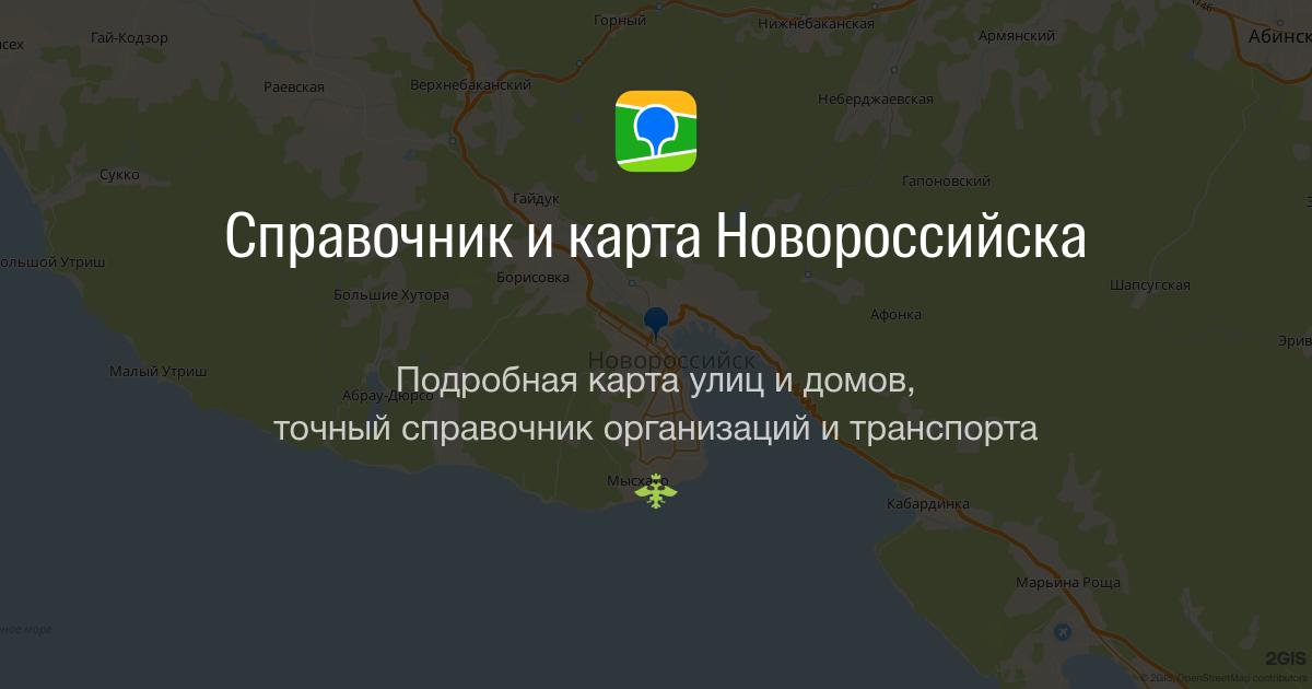 Карта Новороссийска: улицы, дома и организации города — 2ГИС