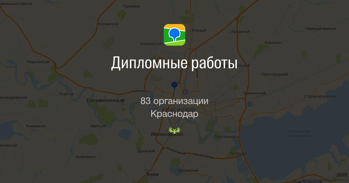 Дипломные работы в Краснодаре на карте ☎ телефоны ☆ отзывы ГИС