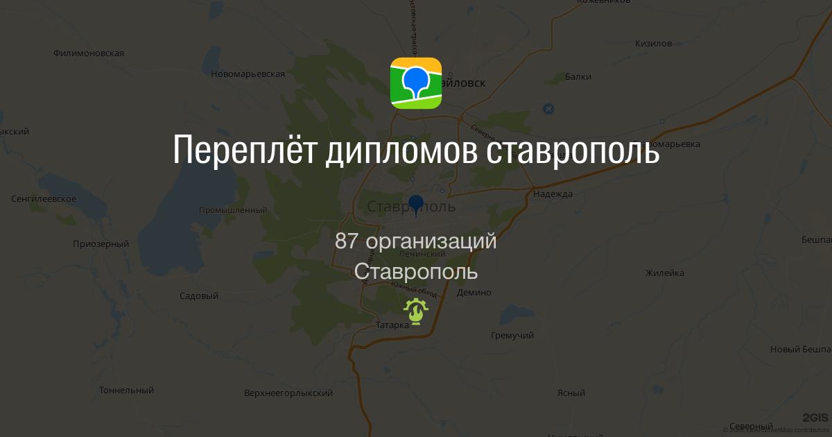 Переплёт дипломов ставрополь в Ставрополе на карте ☎ телефоны  Переплёт дипломов ставрополь в Ставрополе на карте ☎ телефоны ☆ отзывы 2ГИС