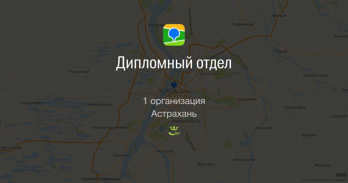 Дипломный отдел в Астрахани на карте ☎ телефоны ☆ отзывы ГИС