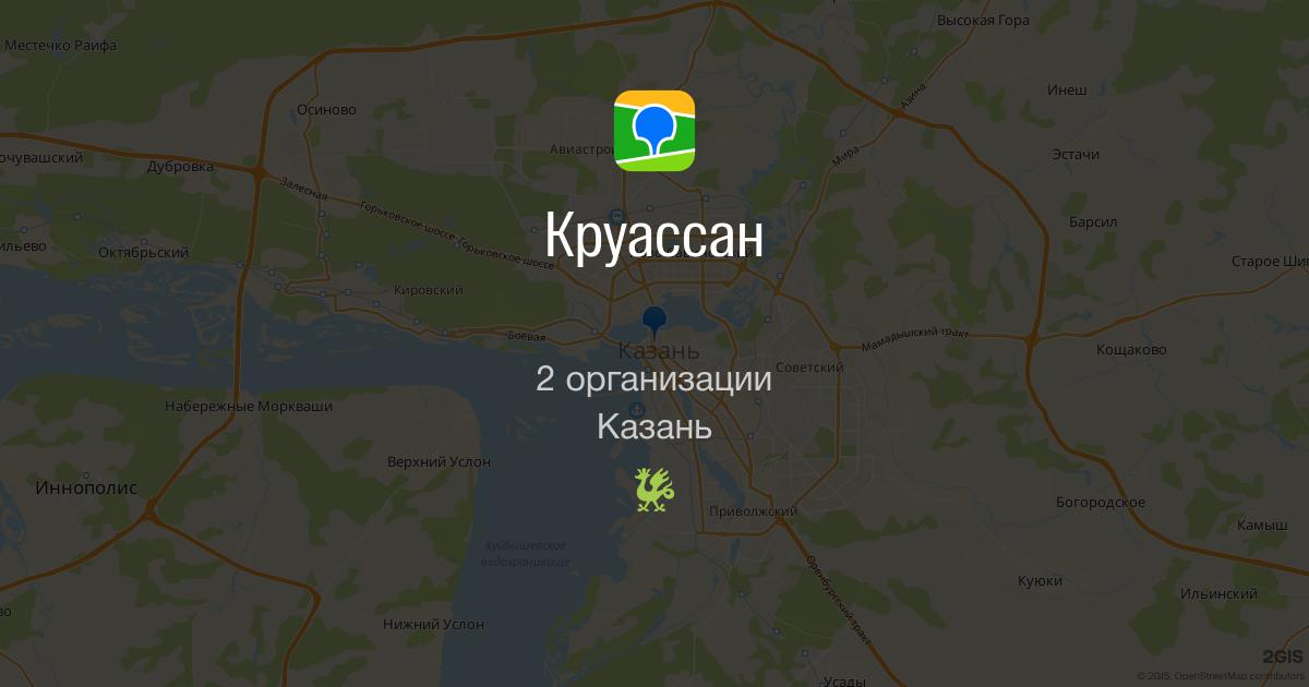 Круассан в Казани на карте — 2ГИС