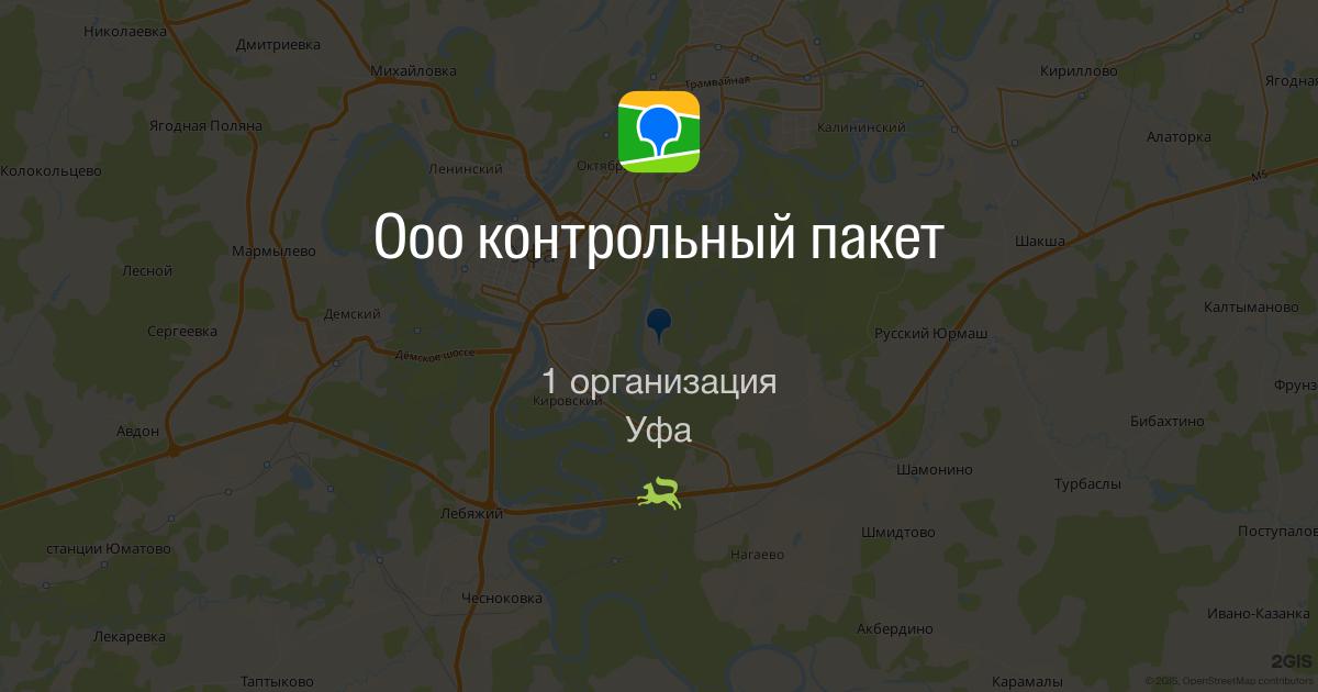 Ооо контрольный пакет Калининский район Уфа на карте  Ооо контрольный пакет Калининский район Уфа на карте ☎ телефоны ☆ отзывы 2ГИС