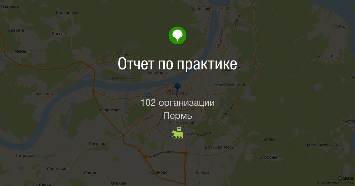 Отчет по практике в Перми на карте ☎ телефоны ☆ отзывы ГИС