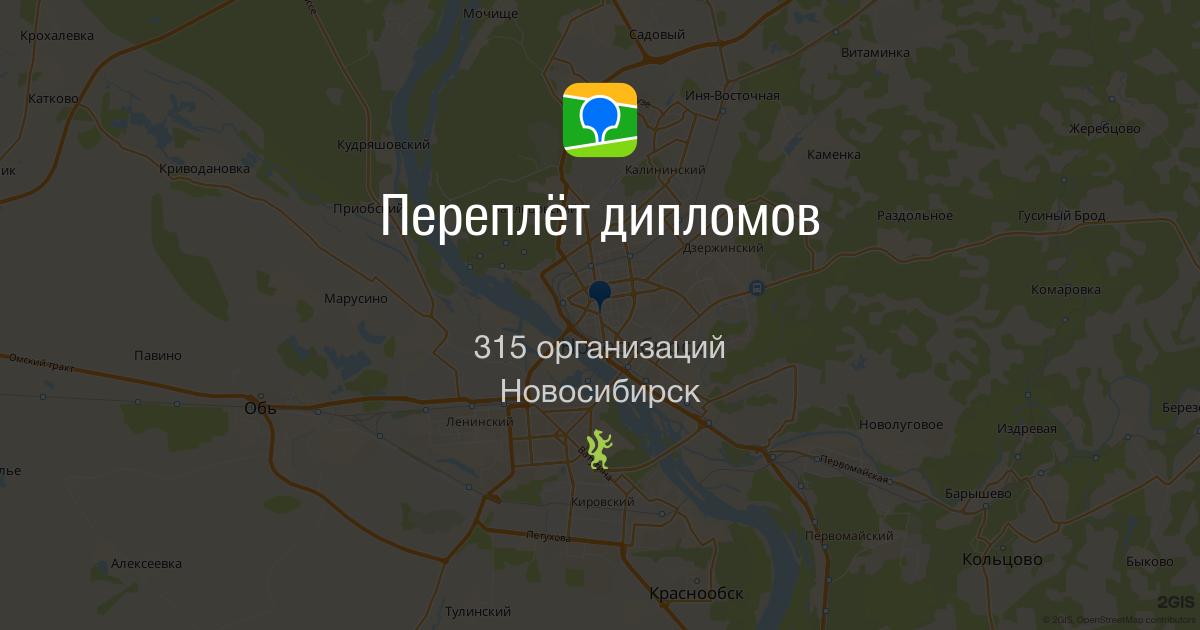 Переплёт дипломов в Новосибирске на карте ☎ телефоны ☆ отзывы  Переплёт дипломов в Новосибирске на карте ☎ телефоны ☆ отзывы 2ГИС