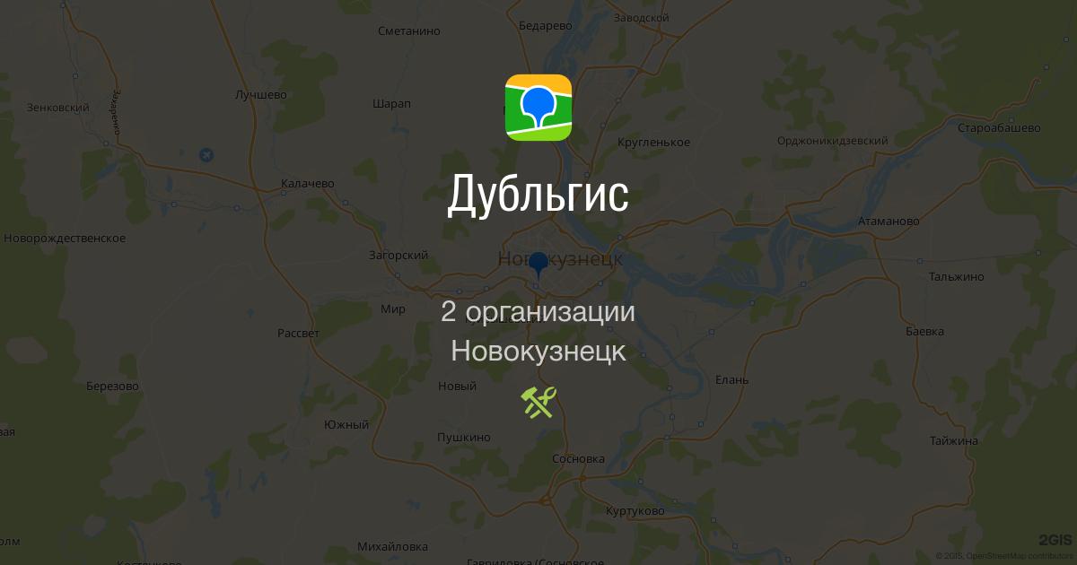 Скачать карту дубль гис на андроид бесплатно.