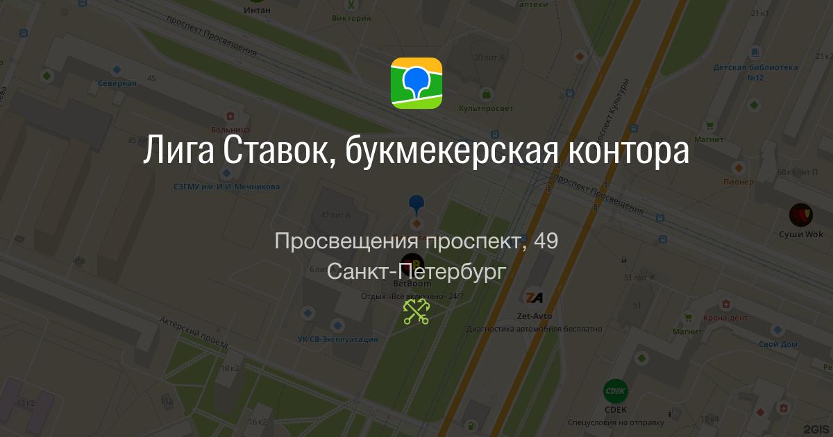 Букмекерские конторы в санкт-петербурге лига ставок