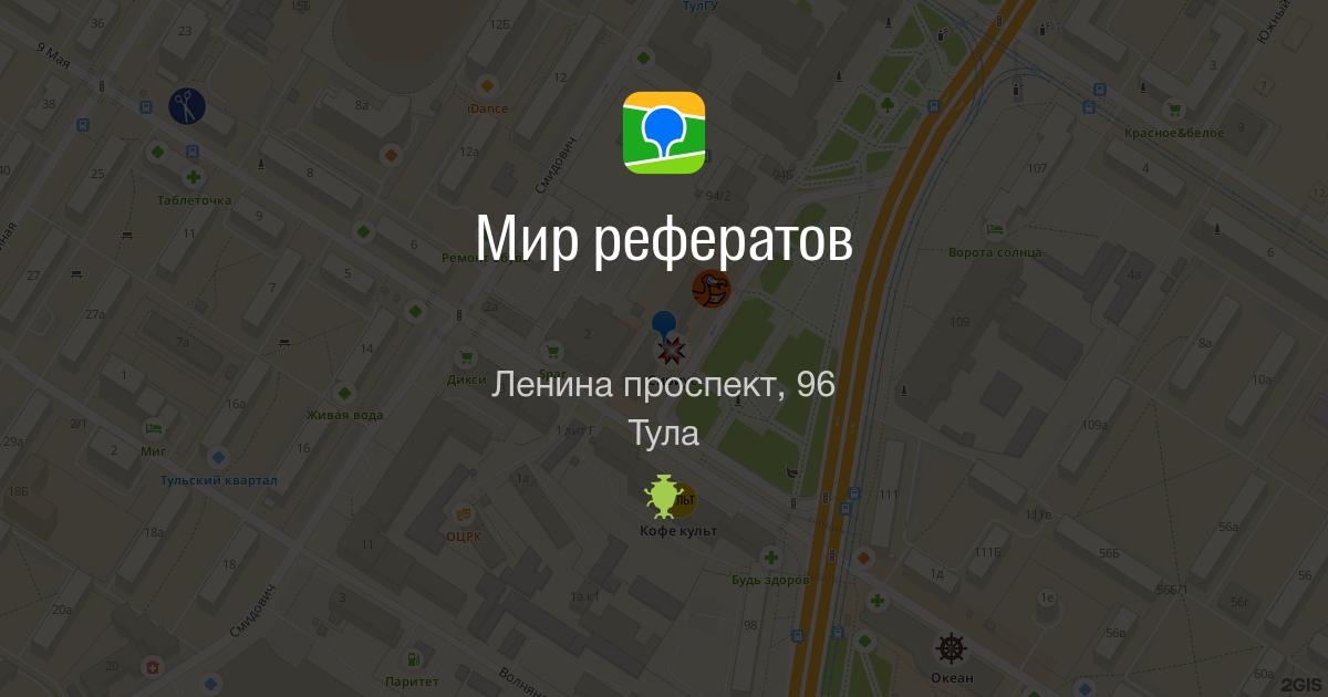 Мир рефератов Ленина проспект Тула ГИС