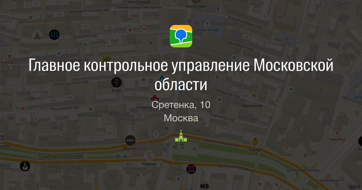 Главное контрольное управление Московской области Сретенка  Главное контрольное управление Московской области Сретенка 10 Москва 2ГИС