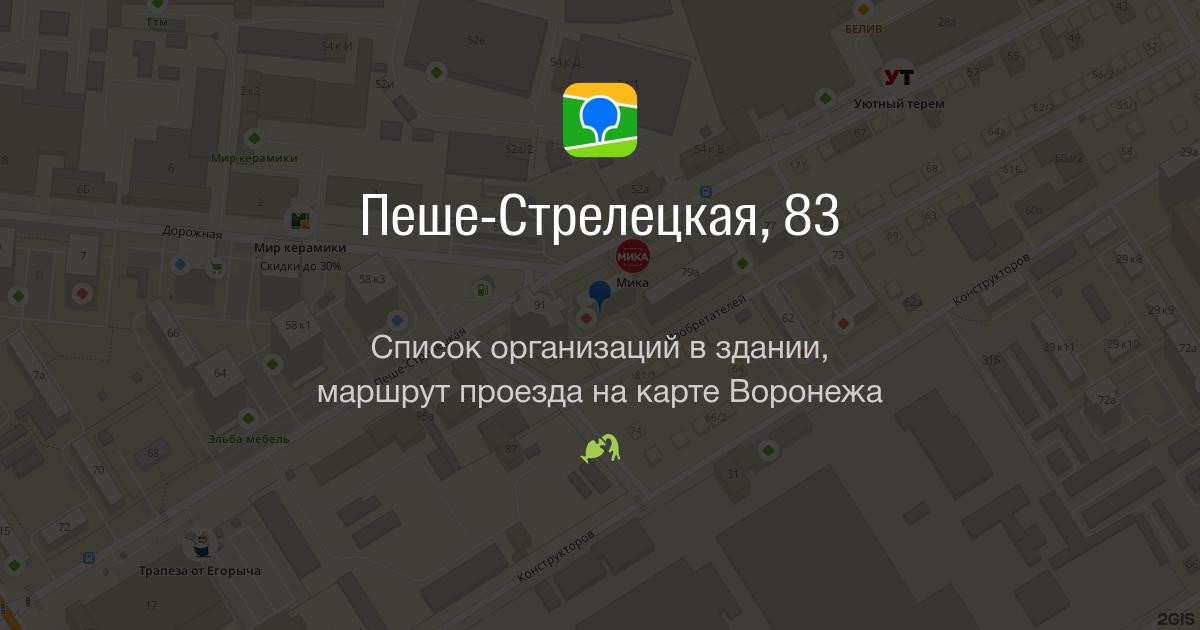 Как Доехать До Пешестрелецкой 83 А От Лизюкова