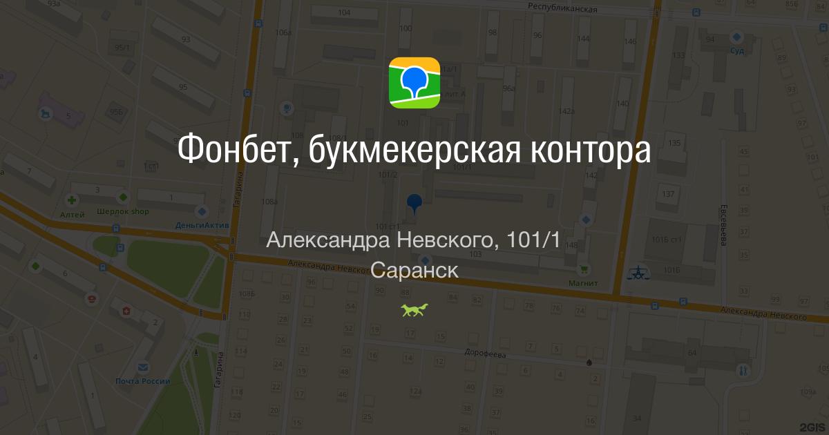 Букмекерские Конторы На Александра Невского