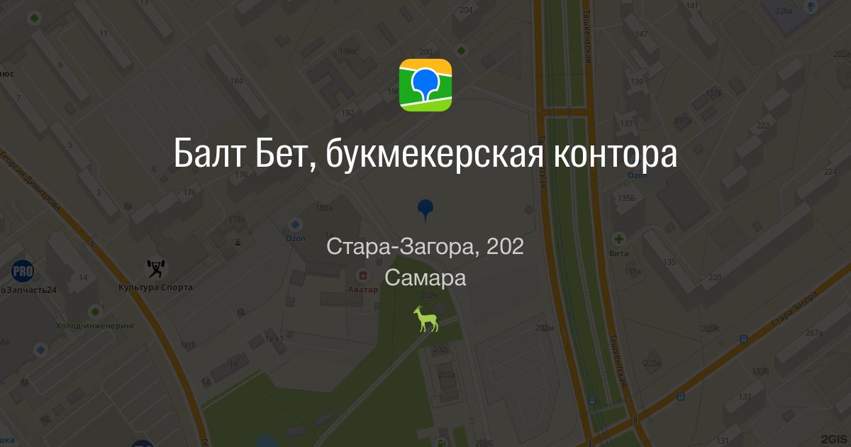 Конторы самары вакансии букмекерская