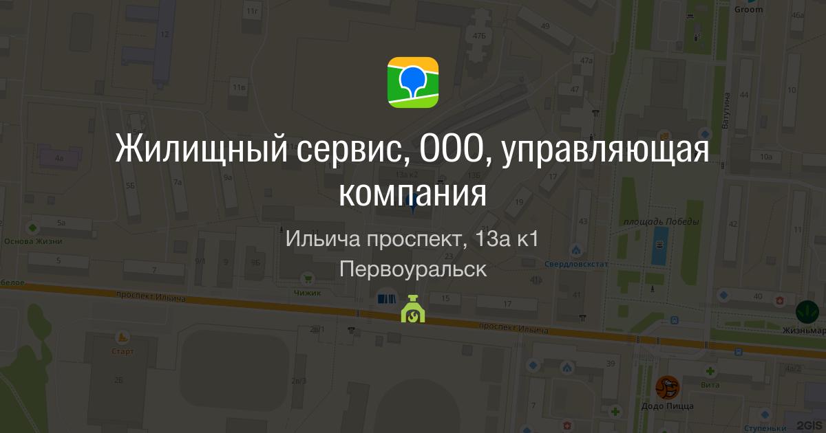 Ооо жилищный сервис первоуральск фото 708-141