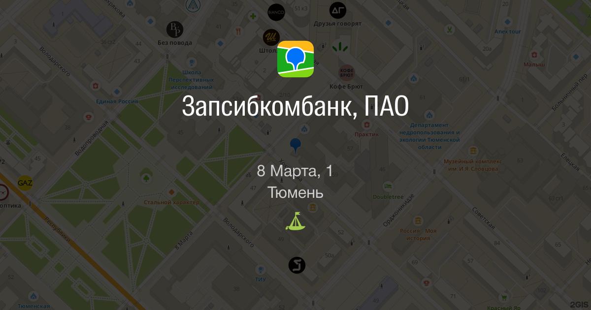 Запсибкомбанк ПАО Марта Тюмень ГИС
