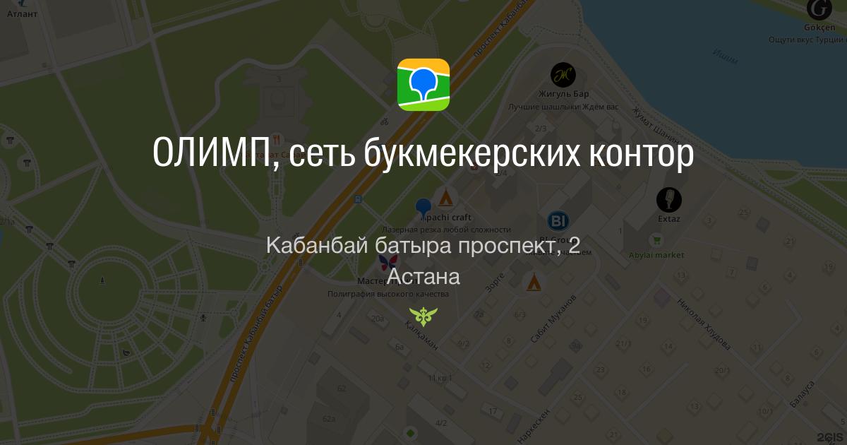 Адреса Букмекерских Контор Олимп В Астане