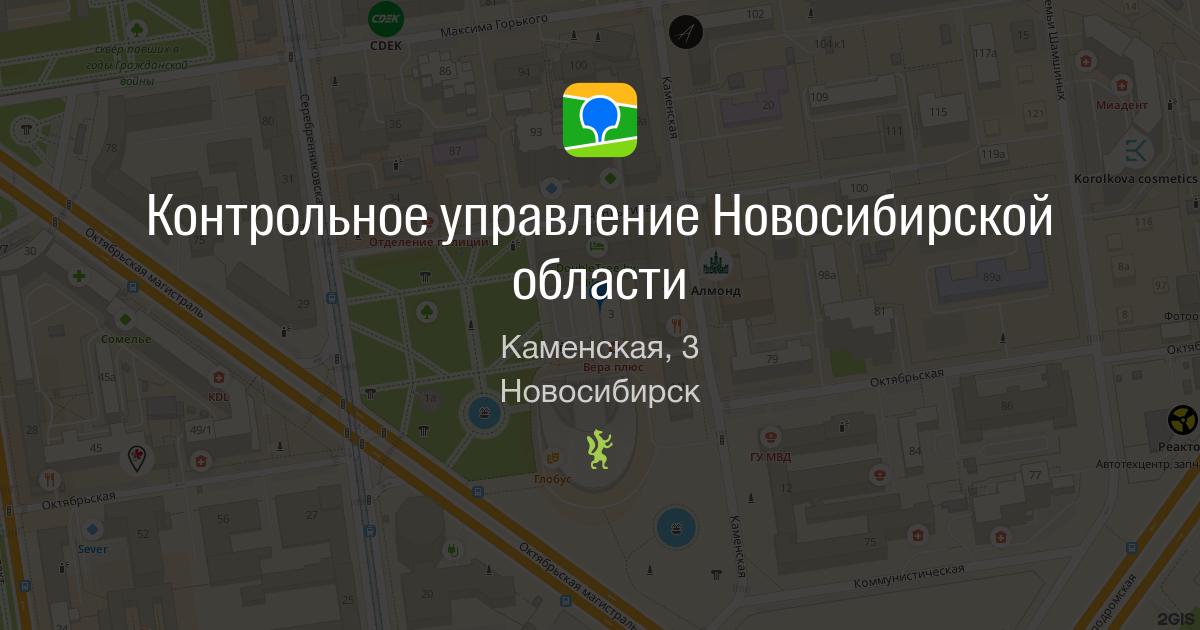Контрольное управление Новосибирской области Каменская  Контрольное управление Новосибирской области Каменская 3 Новосибирск 2ГИС
