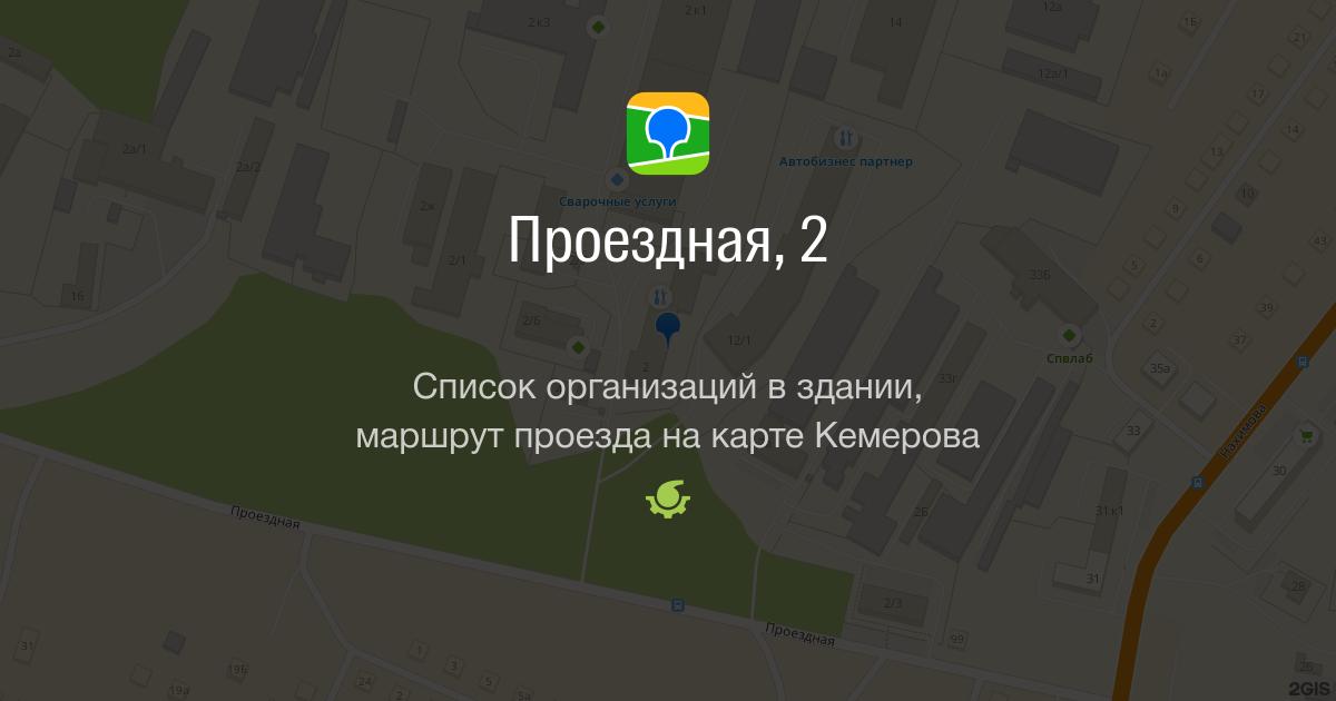 Дубль гис кемерово в кемерове на карте: ☎ телефоны, ☆ отзывы — 2гис.