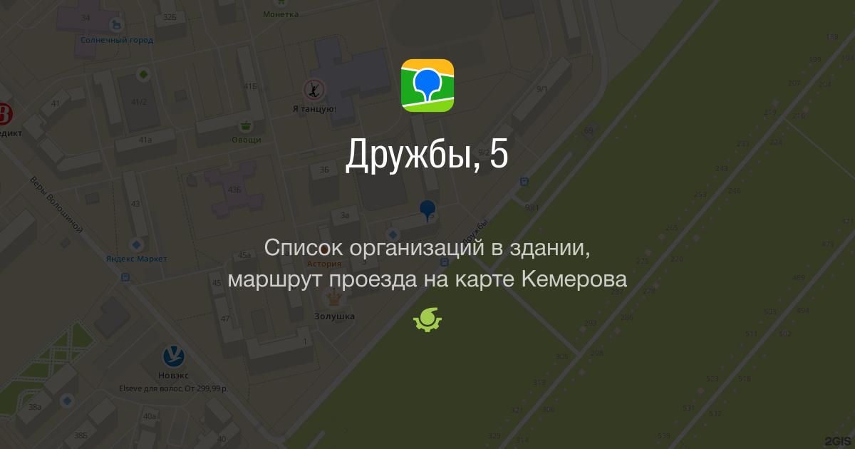 Скачать карту кемерово для дубль гис для андроид: itobiv. Celebrita. Ru.