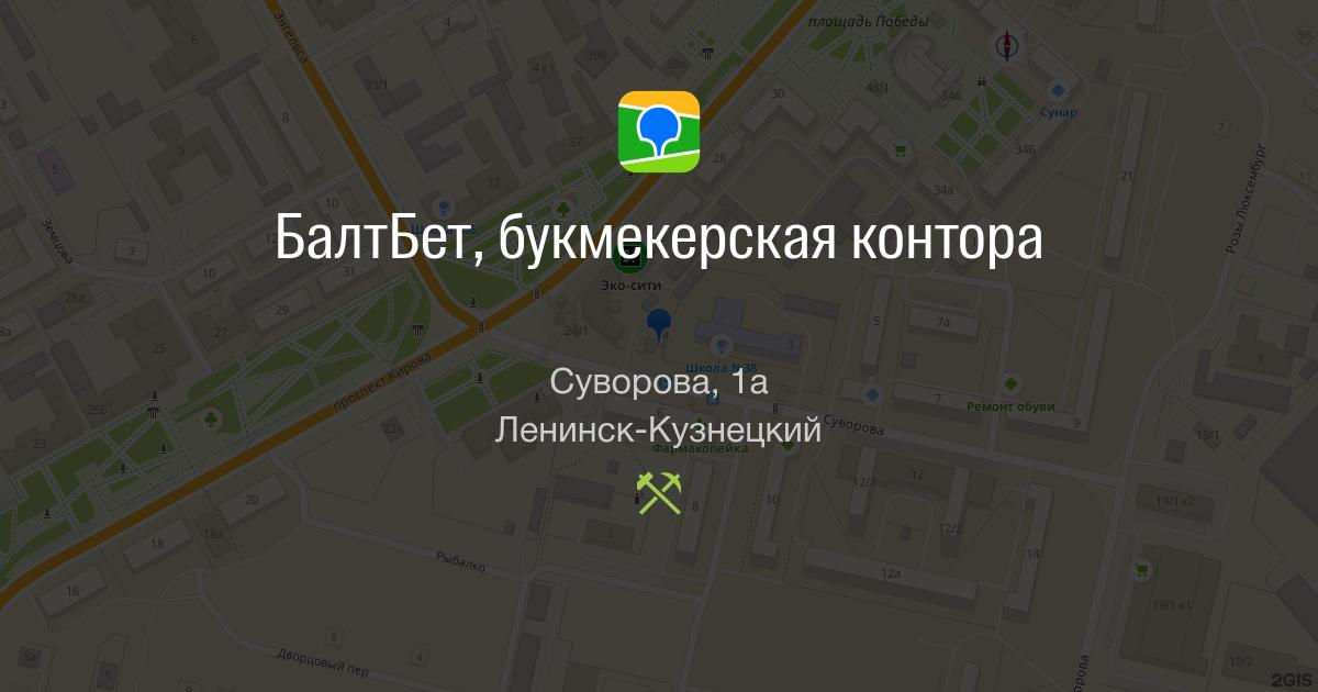 контора ленинске кузнецком букмекерская