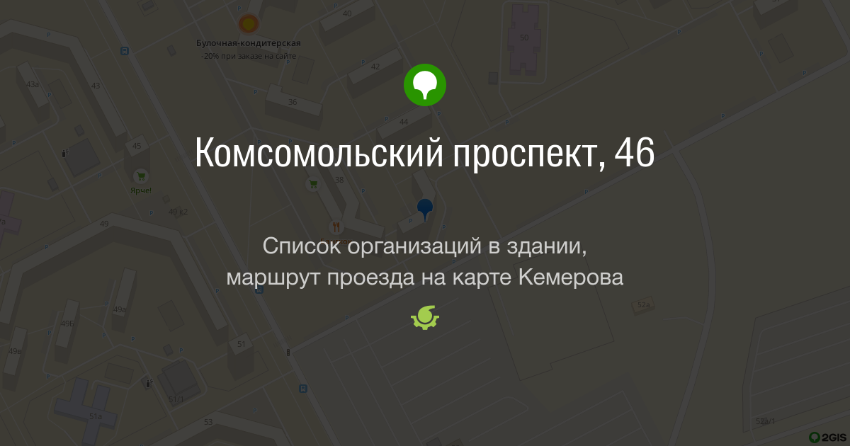 Скачать карту и телефонный справочник кемерова, юрги, березовского.