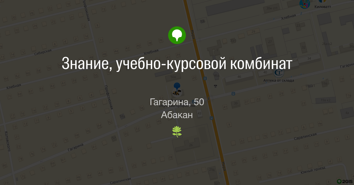 Знание учебно курсовой комбинат Гагарина Абакан ГИС